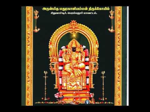 Siruvachur MaduraKaliamman Songsசிறுவாச்சூர்  மதுரகாளியம்மன் பாடல்கள்