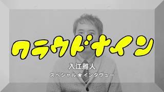 モチロンプロデュース『クラウドナイン』 東京公演:12/1(金)~12/17...