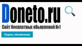 Подать бесплатное объявление  Gatchina.doneto.ru(, 2016-02-08T11:38:28.000Z)