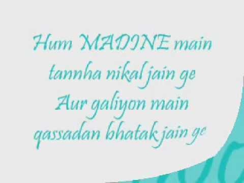 Faslon ko takalluf hai hum se agar (by Qari Waheed Zafar) (LYRICS)