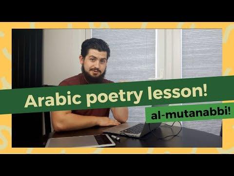 Arabic language poetry explanation || Al-mutanabbi: Lion Smiling.