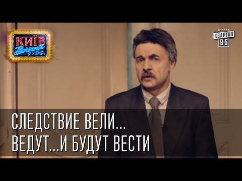 Следствие вели...ведут...и будут вести | Пороблено в Украине, пародия 2014 thumbnail