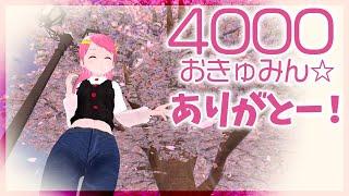 Live#246【#VR花見】4000おきゅみん☆ありがとう><