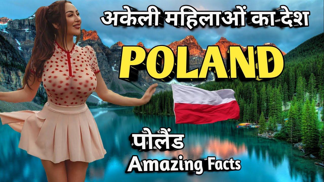 Poland अकेली महिलाओं के देश #POLAND #Polandfacts पोलैंड देश की जानकारी