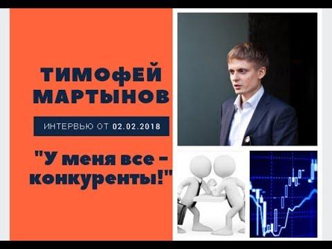 Тимофей Мартынов: у меня все - конкуренты - YouTube