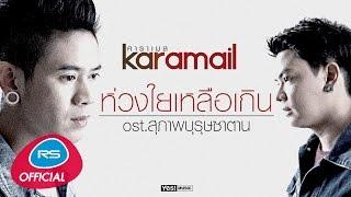 ห่วงใยเหลือเกิน Ost.สุภาพบุรุษซาตาน : Karamail [Official Lyric Video]