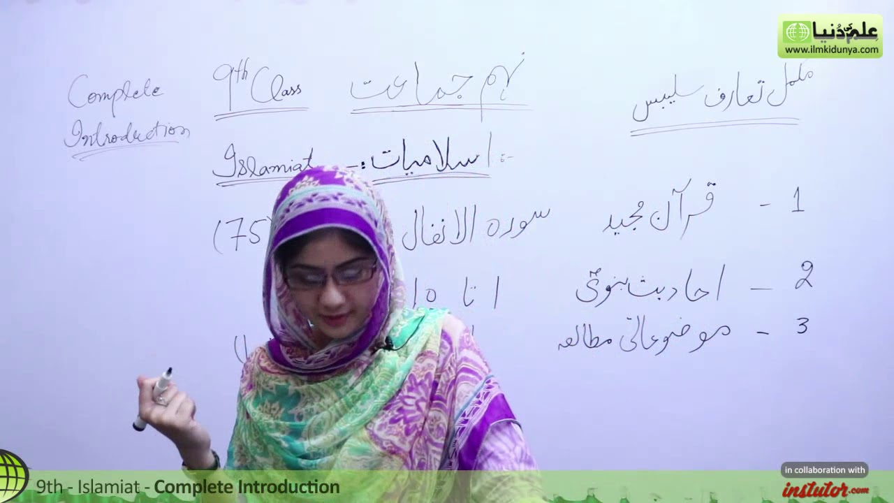 9th Class Islamiat, lec 1- Complete Book Introduction Islamiat - Islamiat  Introduction