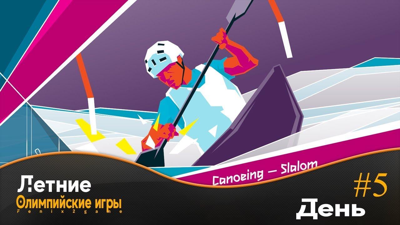 Летние Олимпийские игры - День 5 -