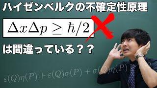 小澤の不等式とは何か(不確定性関係周辺の正しい理解)