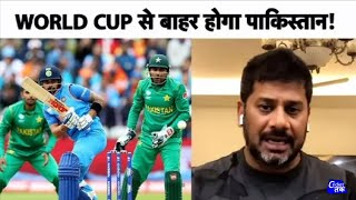 BIG BREAKING NEWS: INDIA WANTS PAKISTAN BANNED FROM WORLD CUP | Ind vs Pak | Vikrant Gupta