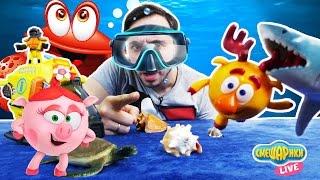 Папа Роб и СМЕШАРИКИ Крош, Нюша и Лосяш Приключения под водой Спасение  Лосяша Видео для детей