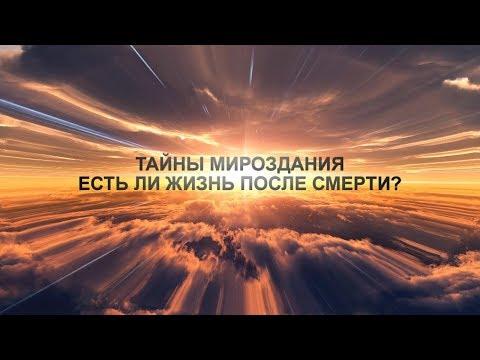 Тайны мироздания -