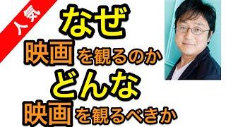 【神回】町山智浩 なぜ映画を観るのか?どんな映画を観るべきか?