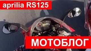 Aprilia RS 125: Про техосмотр, ОСАГО и первый выезд | МОТОБЛОГ №1/2016(, 2016-06-03T20:48:24.000Z)