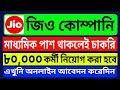 JIO Job Vacancies 2018   Online FREE Apply   Minimum Madhayamik Pass   No Age Limit   80,000+ Post