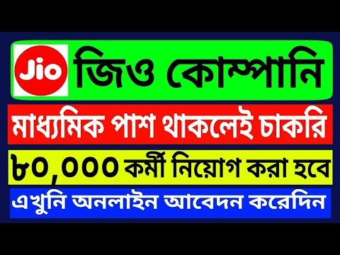 JIO Job Vacancies 2018 | Online FREE Apply | Minimum Madhayamik Pass | No Age Limit | 80,000+ Post