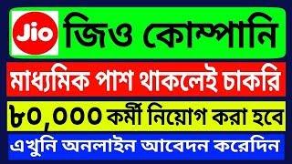 JIO Job Vacancies 2018 | Online FREE Apply | Minimum Madhayamik Pass | No Age Limit | 80,000+ Post