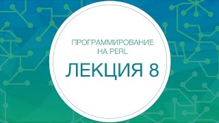 8. Perl. Веб-приложения изнутри