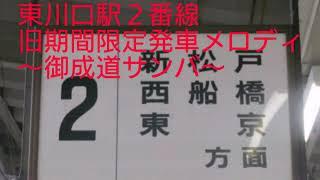 東川口駅2番線旧期間限定発車メロディ「御成道サンバ」