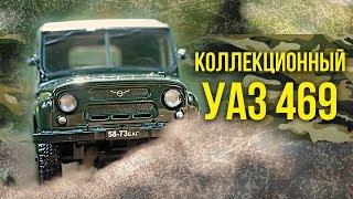 Армейский УАЗ 469 –самый узнаваемый внедорожник в мире | UAZ 469 от Ашет | Зенкевич про Автомобиль