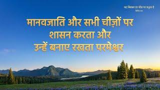 """Hindi Christian Documentary """"वह जिसका हर चीज़ पर प्रभुत्व है"""" क्लिप - मानवजाति और सभी चीज़ों पर शासन करता और उन्हें बनाए रखता परमेश्वर"""