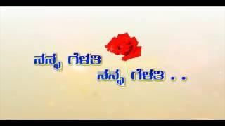 Kannada Nanna gelathi Nanna gelathi