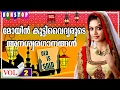 Download Mappila Pattukal Old is Gold | Anaswara Ganangal Vol.2 | Malayalam Mappila Songs | Kannur Sherif MP3 song and Music Video