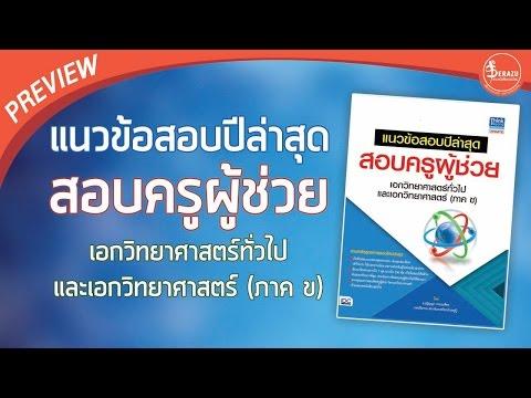 Book Preview : แนวข้อสอบปีล่าสุด สอบครูผู้ช่วย เอกวิทยาศาสตร์ทั่วไป และเอกวิทยาศาสตร์ (ภาค ข)