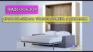 Обзор кровати-шкафа с диваном от магазина wowmarket.com.ua