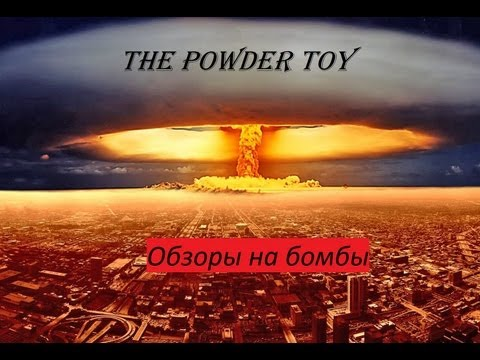The Powder Toy  туториал-бомбы (Tutorial-bombs)