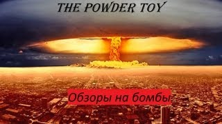 The Powder Toy  туториал-бомбы (Tutorial-bombs)