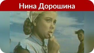"""Какой запомнилась звезда фильма """"Любовь и голуби"""" Нина Дорошина"""