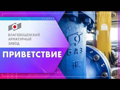 АО «Благовещенский арматурный завод». Обзорный видеорепортаж от МГ ARMTORG