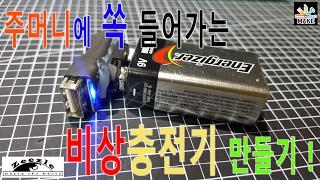 [제작] 집에서 썩어나는 차량용 시거잭으로 핸드폰 충전…