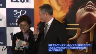 アジア人初のアカデミー監督のアン・リー監督が来日し、1月16日、東京都...
