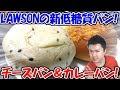 ローソンの新作低糖質パン!チーズパンとカレーパン食べてみた!【糖質制限】