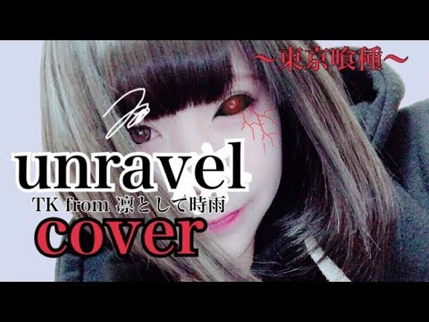 unravel/TK from 凛として時雨  【cover】