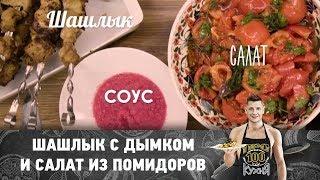 Рецепт шашлыка с дымком и салатом из помидоров | ПроСто кухня