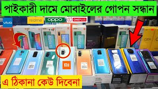 পাইকারী দামে 📱 Smartphone 😱 এ ঠিকানা কেউ জানেনা 🔥 Smartphone in Cheap price | New Mobile Price Dhaka
