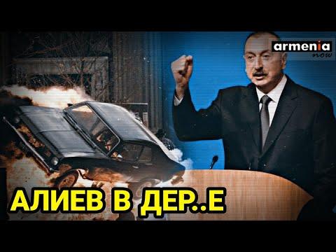 Большой СКАНДАЛ: Президента Азербайджана связали с убийством журналистов