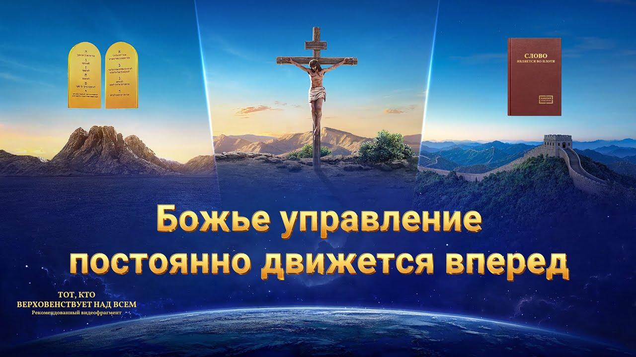 Христианский документальный фильм «Божье управление постоянно движется вперед»