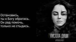 Download ANIVAR - Пустота души (lyrics) Mp3 and Videos
