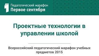 Е.Л.Рачевский. Проектные технологии в управлении школой