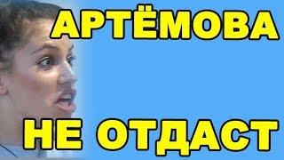 АРТЕМОВА НЕ ОТДАСТ! ДОМ 2 НОВОСТИ ЭФИР 16 сентября ondom2.com