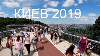 Киев 2019!!! Новый пешеходный мост!!! Владимирская горка!!! Майдан 2019!!! Крещатик