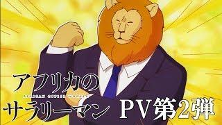 Watch Africa no Salaryman Anime Trailer/PV Online