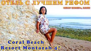 ЕГИПЕТ 2021 БЮДЖЕТНЫЙ отель КОРАЛ БИЧ МОНТАЗАХ ЛУЧШИЙ ПЛЯЖ Шарм Эль Шейх Обзор номера пляж пирс