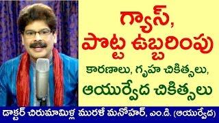 Gas and  Bloating, Causes and Ayurvedic Treatments in Telugu | పొట్ట ఉబ్బరింపు, గ్యాస్ కు పరిష్కారం