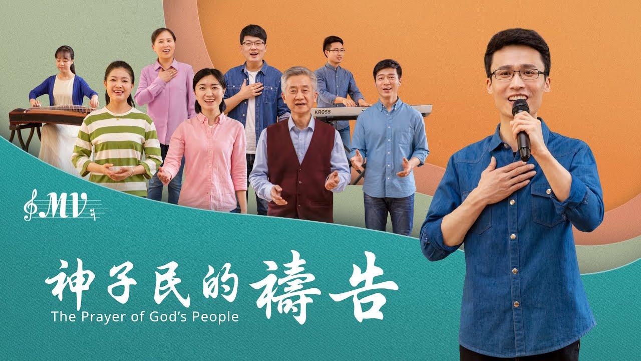 基督教会歌曲《神子民的祷告》【诗歌MV】