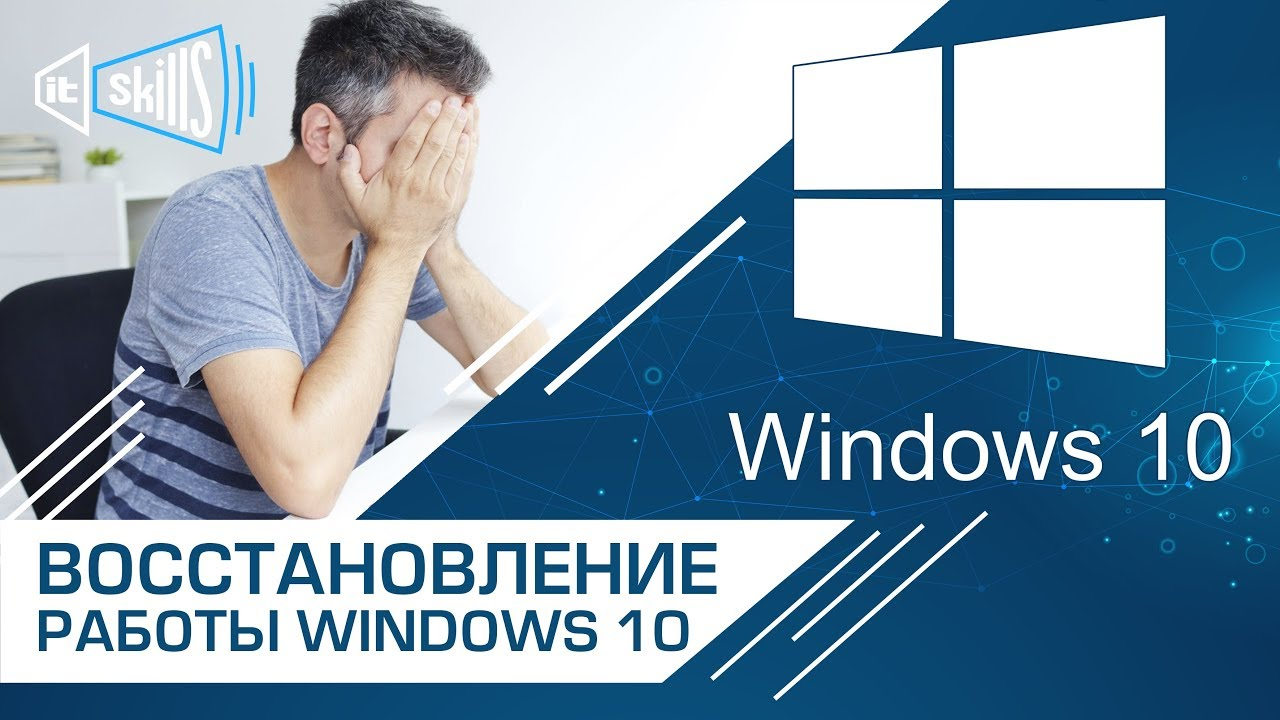 Не запускается windows 10? Методы восстановления работы